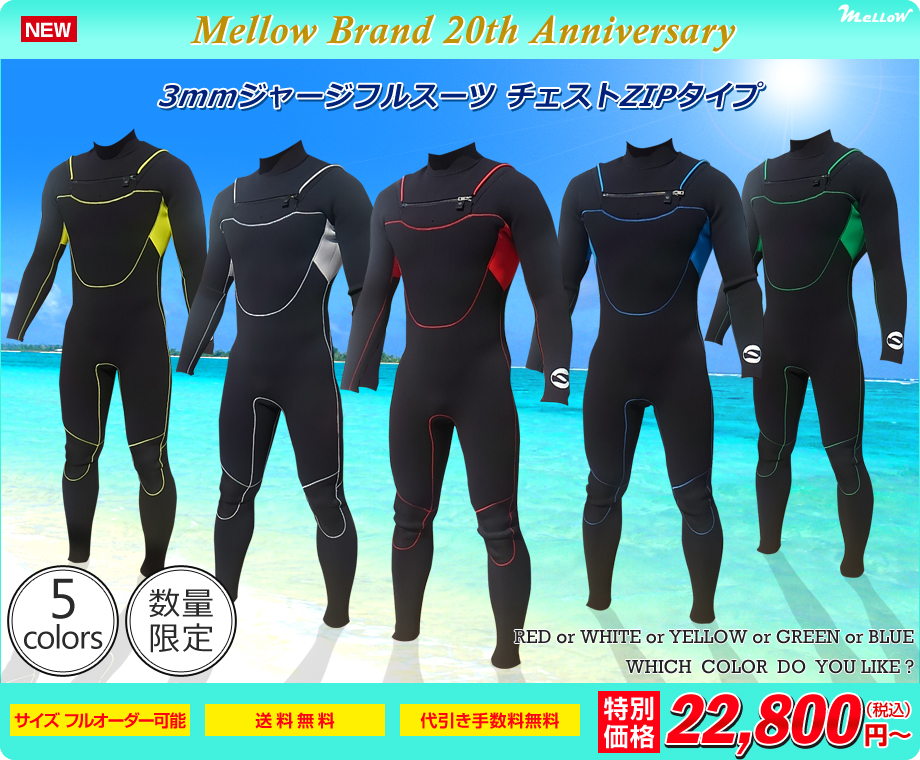 Mellow Brand 20th Anniversary